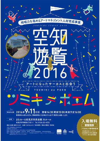 sorachiyu-ran_A4-01.jpg