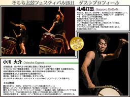 taiko2011web06.jpg
