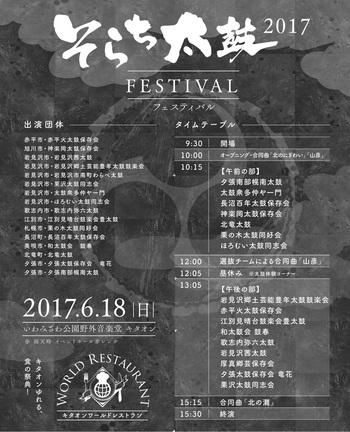 taiko2017_schedule.jpg